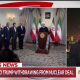 Iran reaction to Trump exit-MSNBC